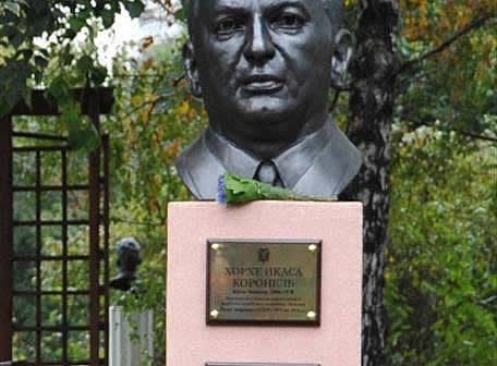 Jorge Icaza Statue in Moscow Russia